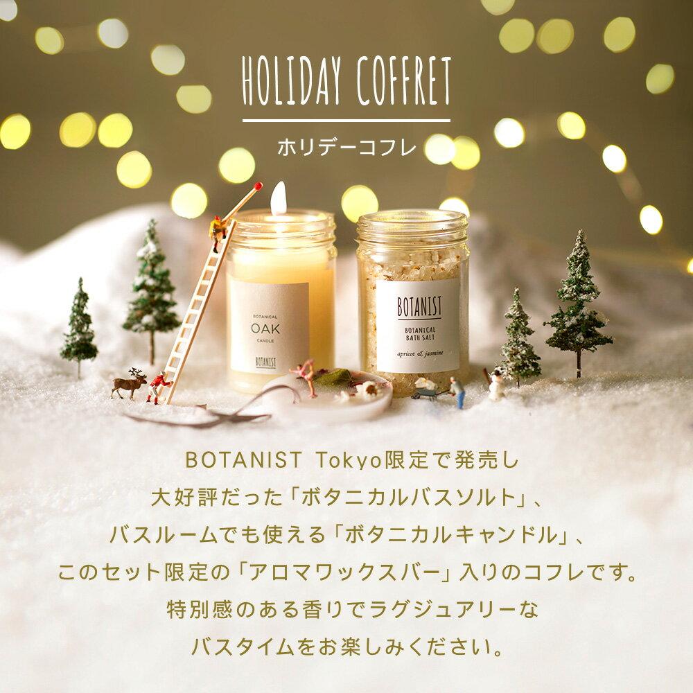 2020限量  /  日本BOTANIST 冬限定沐浴鹽香氛蠟燭禮盒-日本必買 日本樂天代購(3940) 1
