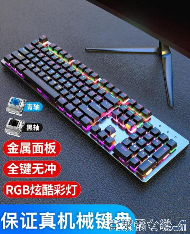 【快速出貨】機械鍵盤 夏新真機械鍵盤電競游戲青軸黑軸紅軸茶軸104鍵全鍵無沖臺式筆記本電腦 交換禮物
