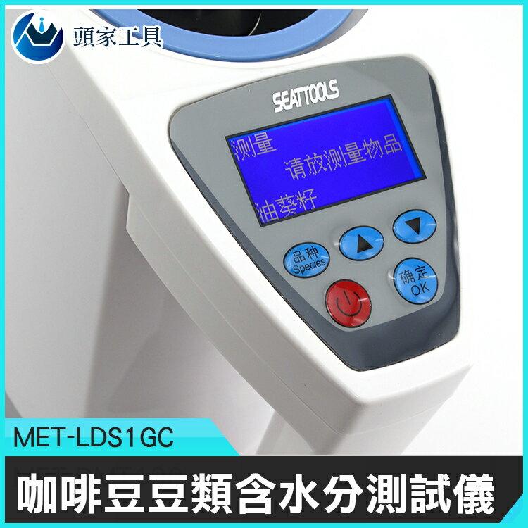 《頭家工具》電腦穀物水分測定儀 0.5%精度 咖啡豆豆類 小麥玉米 兩種供電方式 MET-LDS1GC 金屬傳感器