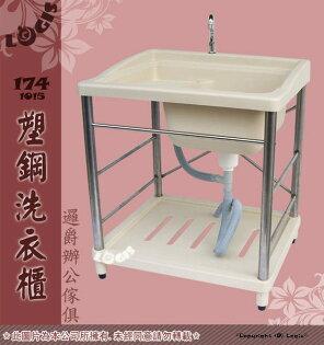 LOGIS邏爵~塑鋼DIY系列洗衣槽塑鋼櫃台灣製造站著洗真輕鬆1015