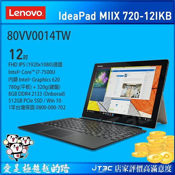 【滿3千15%回饋】Lenovo聯想IdeaPadMIIX72012IKB80VV0014TW(i7-7500U512GBSSDW10PQHD)筆記型電腦《附原廠電腦包》《全新原廠保固》※回饋最高2000點