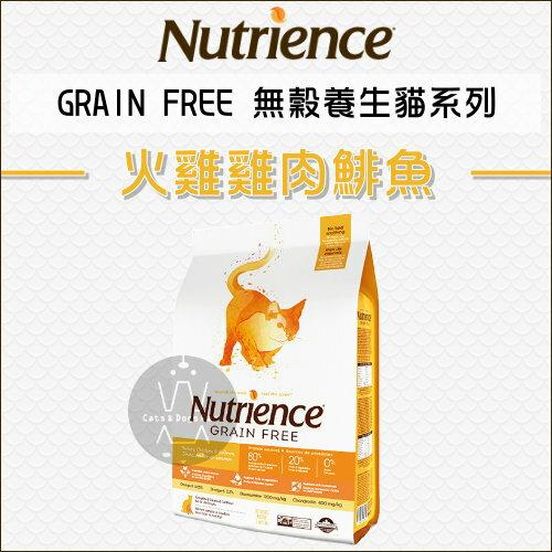 Nutrience紐崔斯〔無穀養生貓,火雞+雞肉+鯡魚,5kg〕