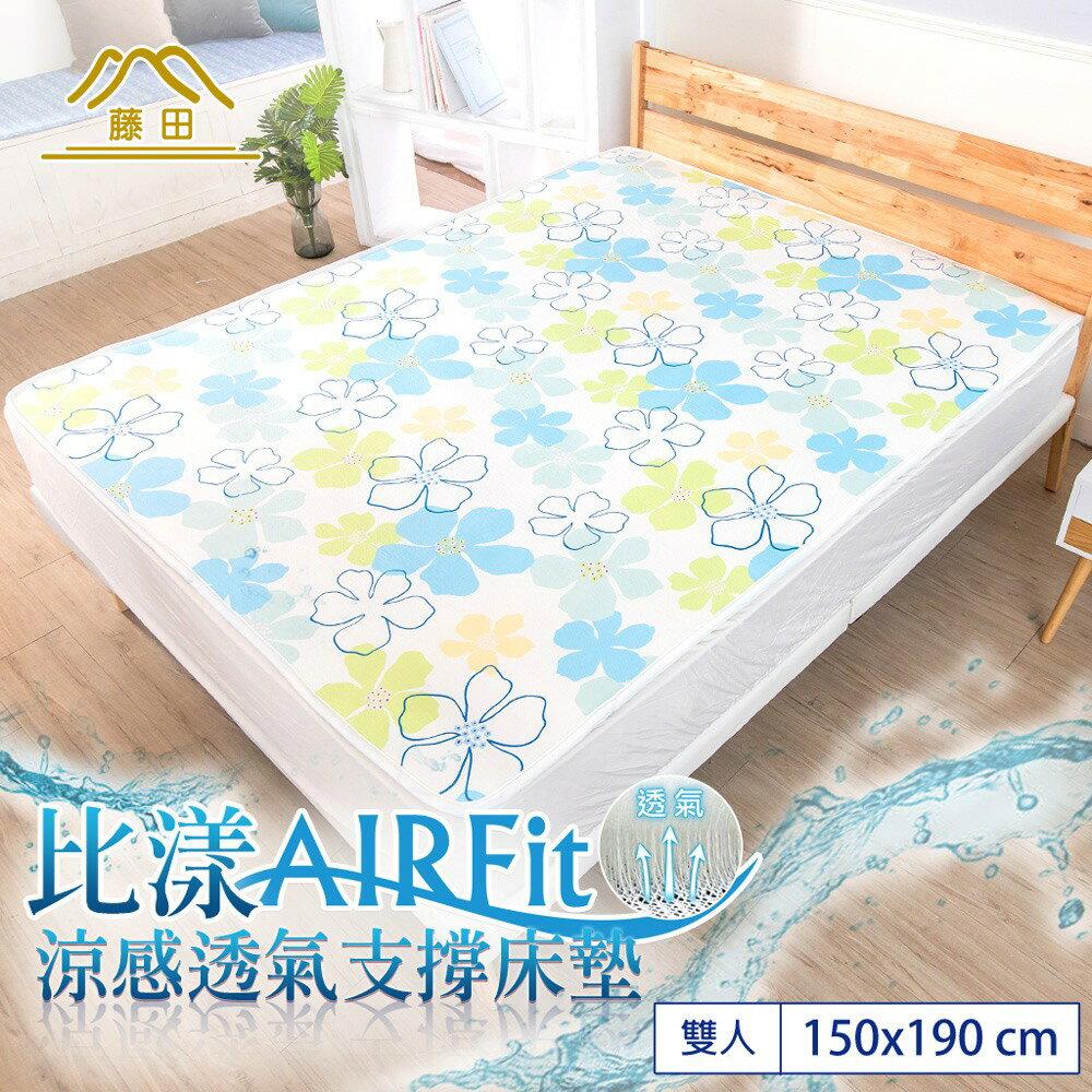 【日本藤田】比漾AIR Fit涼感透氣支撐床墊-雙人