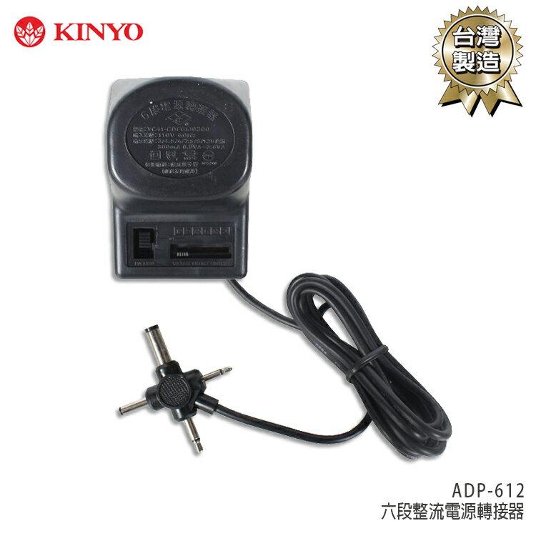 KINYO 耐嘉 ADP~612 六段整流電源轉接器 電壓調整器 轉接頭 變 商務 插座