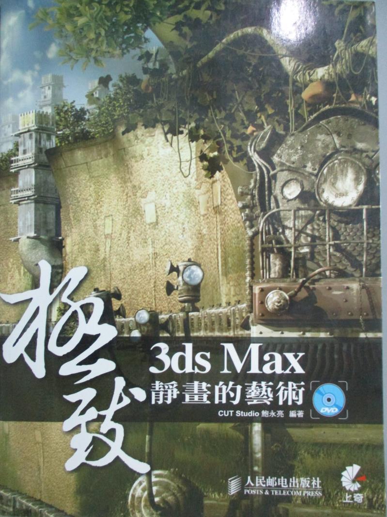 【書寶 書T3/電腦_WFG】3ds Max 極致靜畫的藝術_鮑永亮