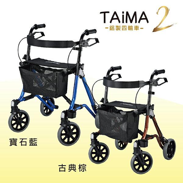 【光星】鋁製四輪助行車TAiMA2 (NOVA助行器)
