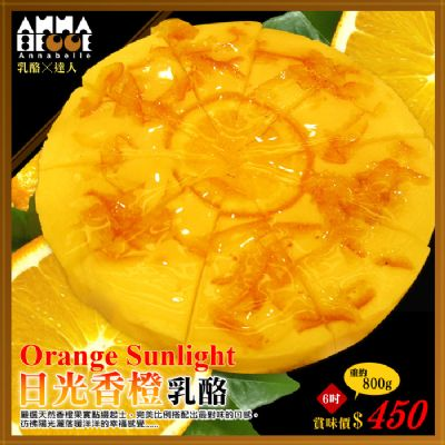 6吋日光香橙乳酪 天然香橙果實點綴乳酪 完美比例 出最對味的口感 彷彿陽光灑落暖洋洋的幸福
