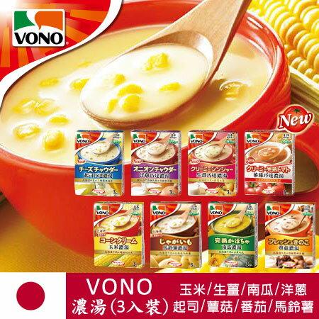 日本 VONO 濃湯 (3入裝) 玉米/生薑/南瓜/洋蔥/起司/蕈菇/番茄/馬鈴薯 進口食品【N100864】