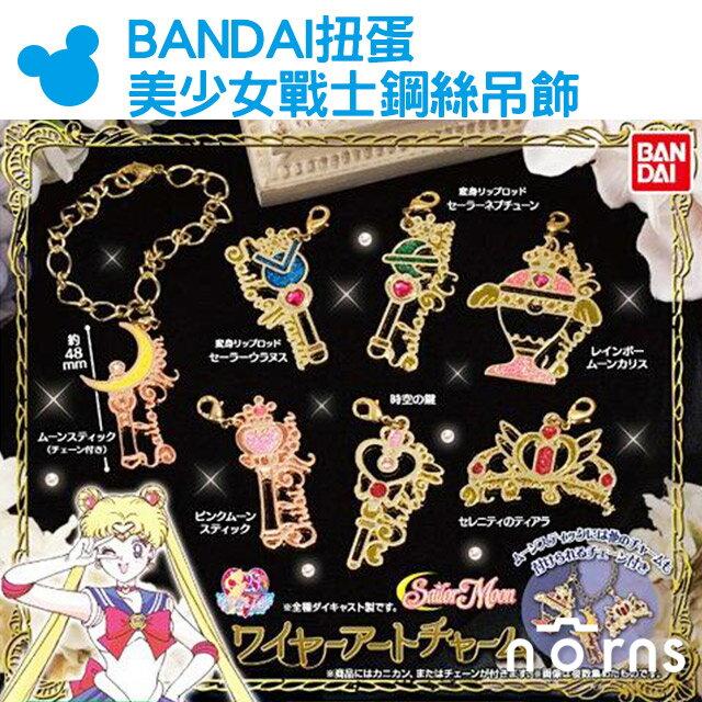 NORNS【BANDAI扭蛋 美少女戰士鋼絲吊飾】變身器 魔法棒 神杖 日本轉蛋 金屬吊飾 鍊子墜飾