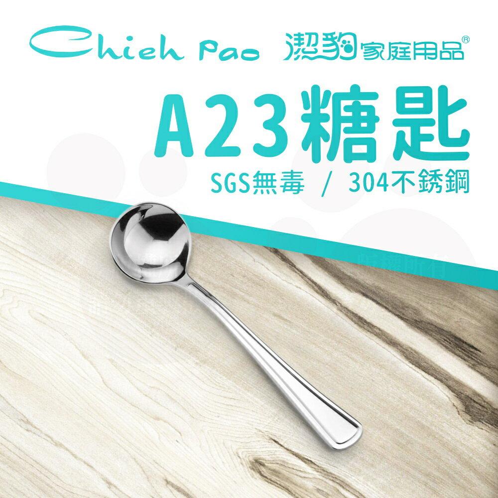 【潔豹】 A23 糖匙 / 304不鏽鋼 / 餐匙 / 卡裝