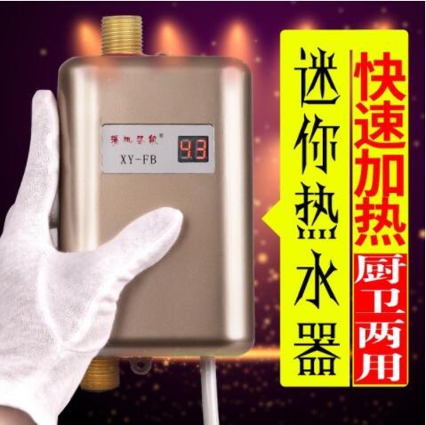 現貨即热式电热水器电热水龙头厨房速热快速加热迷你小厨宝  時尚居家全館限時8.5折特惠!