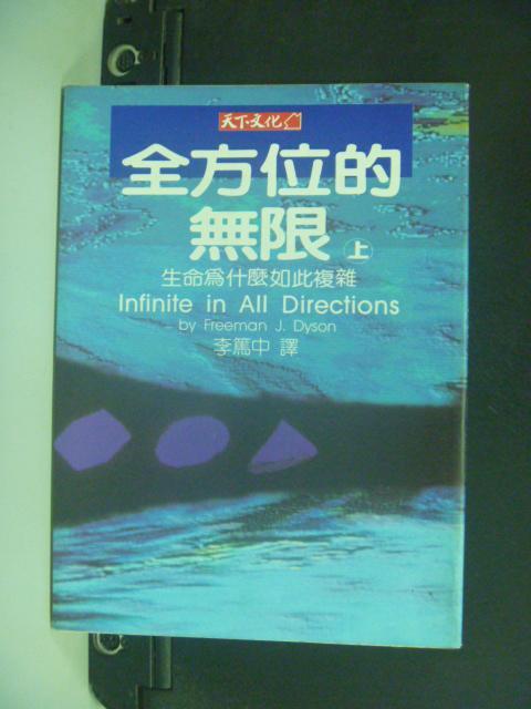 【書寶二手書T7/科學_NKM】全方位的無限(上)_戴森