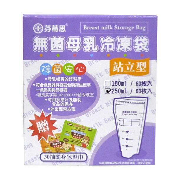 【寶貝俏媽咪】芬蒂思 站立型 母乳冷凍袋 250ml 60入 贈潔膚濕巾30抽