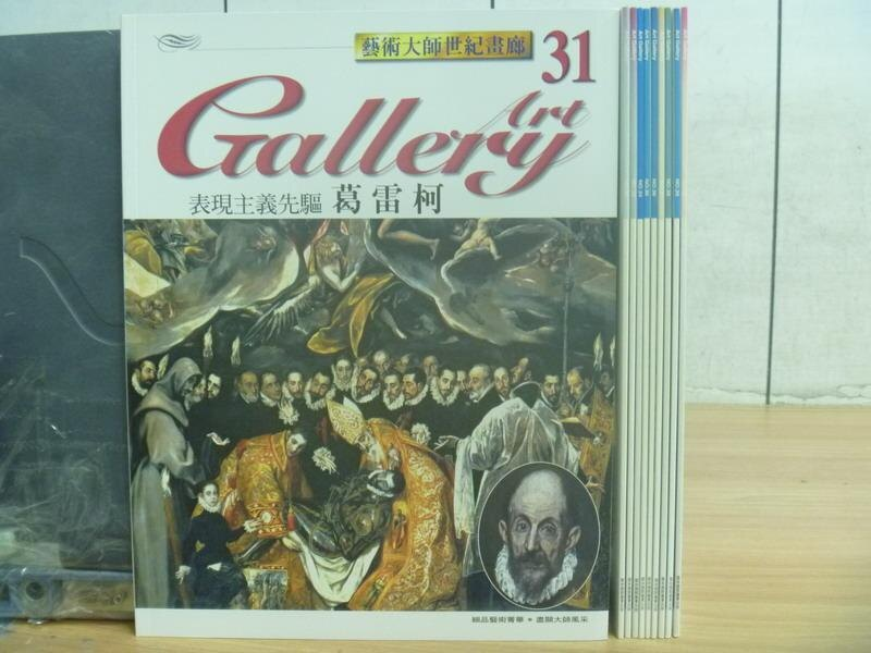 ~書寶 書T6/藝術_RCP~Art Gallery_31~40期間_10本合售_表現主義
