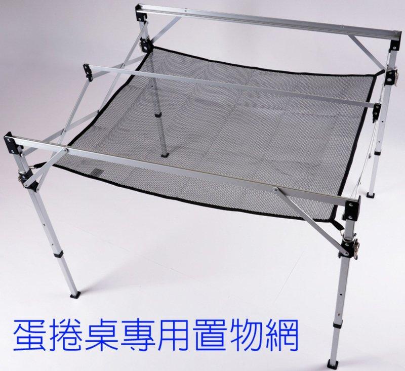 日野戶外~ 980專用  桌下置物網 適用TAB-980H
