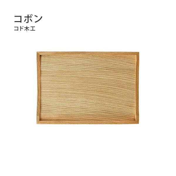 【MUKU工房】北海道旭川工藝codo木工無垢cobon托盤(原木實木)
