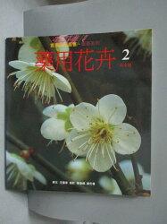 【書寶二手書T7/動植物_YGP】藥用花卉(二)_木本類_王雲章