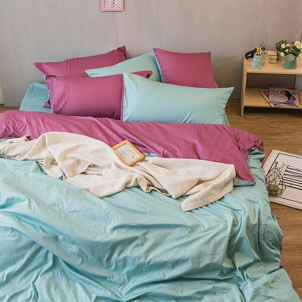 床包被套組雙人-100%精梳棉【撞色系列-水水綠】含兩件枕套,經典素色,台灣製,戀家小舖