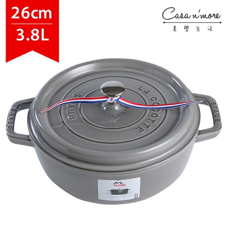 Staub 圓形鑄鐵鍋 湯鍋 燉鍋 炒鍋 26cm 3.8L 淺鍋 石墨灰 法國製