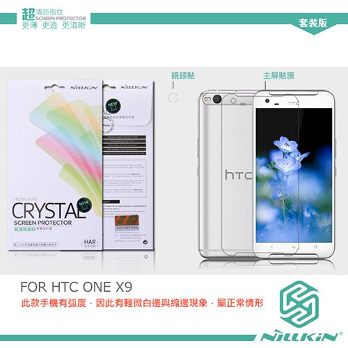 NILLKIN 超清防指紋保護貼 - 套裝版/ HTC ONE X9 /保護貼/耐磨/防劃/抗指紋【馬尼行動通訊】