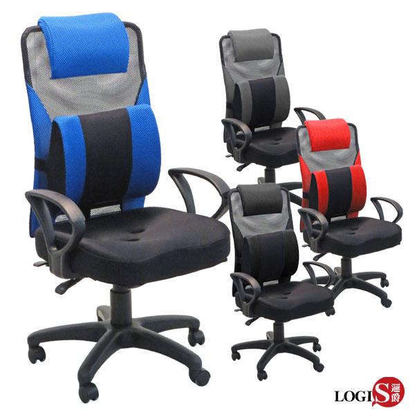★ 挑戰市場最低價 ★!LOGIS 亞伯拉護腰3D腰枕三孔人體工學坐墊辦公椅/電腦椅/書桌椅(4色) 919D3D