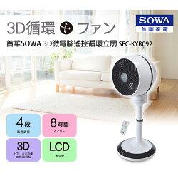 【SOWA首華】3D微電腦遙控循環立扇(SFC-KYR092)