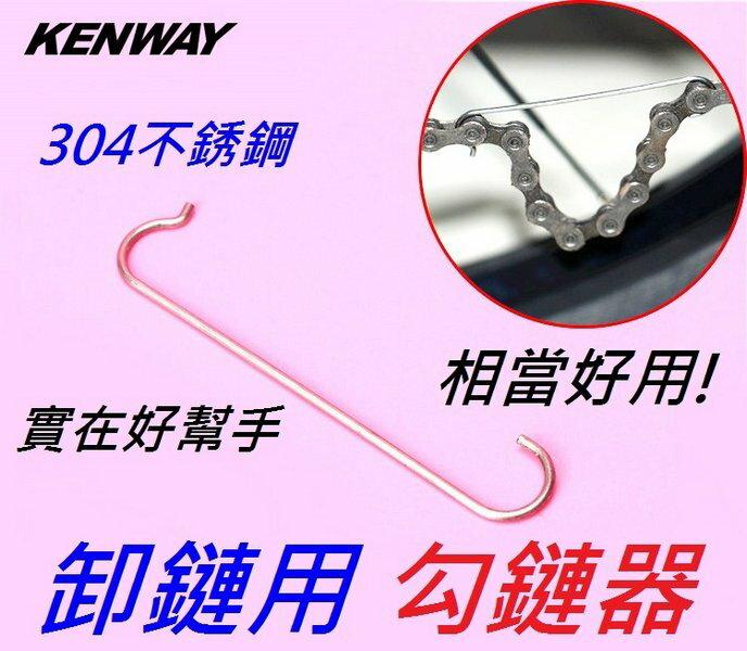 【意生】KENWAY_不銹鋼材質_鏈條用勾鏈器_拆鍊條換鏈條固定器打鏈條掛勾鍊條掛鉤勾鍊器工具kmc ybn大亞可參考