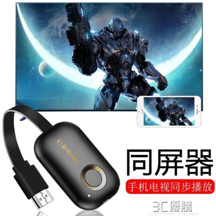 同屏器創穗手機連接電視轉換器無線hdmi同屏器手機投屏器投影儀轉接器