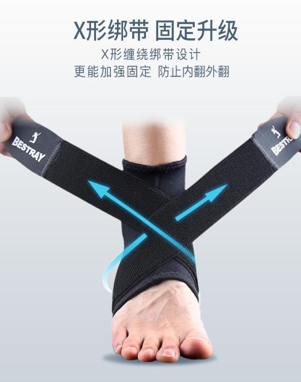 護踝男女腳腕關節恢復扭傷固定崴腳護具運動籃球護腳踝保護套【免運】