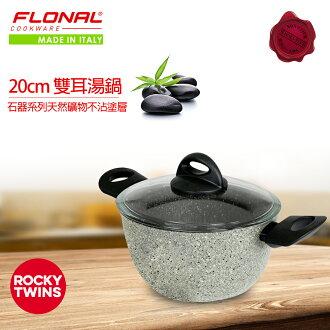 【義大利Flonal】石器系列不沾洛基雙耳湯鍋(20cm/3.0L)