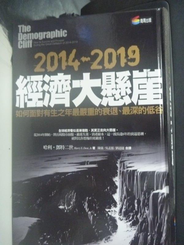 【書寶二手書T3/財經企管_XFQ】2014-2019經濟大懸崖:如何面對有生之年_鄧特二世