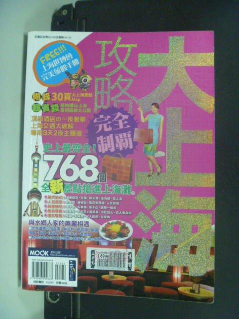 【書寶二手書T9/旅遊_GQV】大上海攻略完全制霸_原價380_汪雨傑