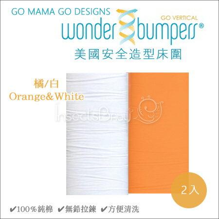 ?蟲寶寶?美國 GO MAMA GO DESIGNS /安全造型床圍/100%純棉-橘&白  2入組《現+預》