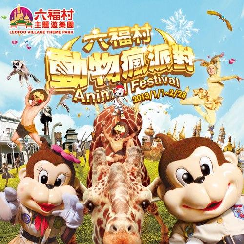 【假日不加價】六福村樂園 + 動物園 -  (午後入園券-限12:00後入園)