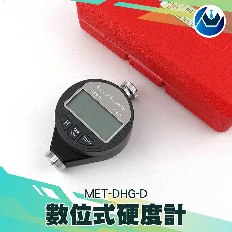 『頭家工具』數位式硬度計 邵氏橡膠硬度表 泡棉塑料 金屬型 便攜式測試儀 A/C/D型  MET-DHG-D