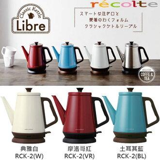 日本 recolte 快煮壺 RCK-2 電熱壺 麗克特公司貨 免運 可分期