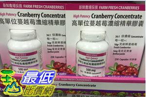 [105限時限量促銷] COSCO WEBBER NATURALS CRANBERRY 高單位蔓越莓濃縮精華膠囊 250粒 C994336
