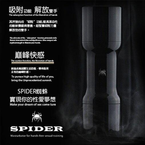 【星鑽情趣精品】韓國SPIDER-STU訓練大師非手持式性愛姿態模擬吸盤自慰杯-(尊爵黑)(FA00002)