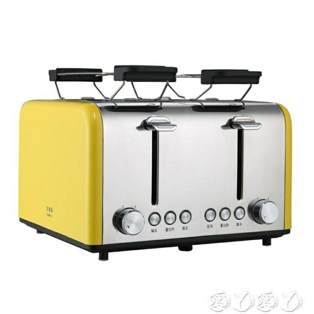 麵包機 烤面包機家用 4片多功能多士爐四片商用烤面包機家用早餐吐司機 愛丫愛丫 JD 母親節禮物