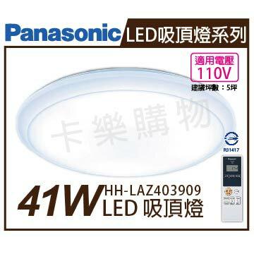 Panasonic國際牌 HH-LAZ403909 LED 41W 110V 經典無框 吸頂燈  PA430006