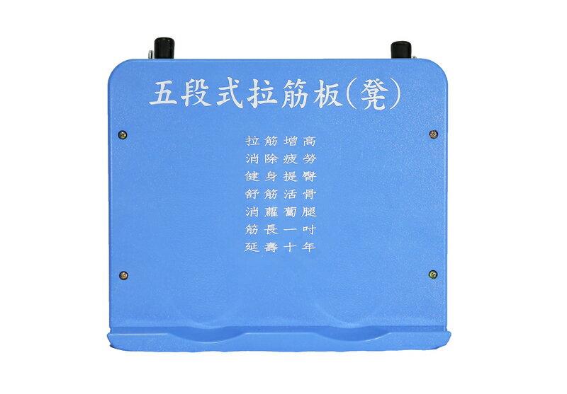 【MSL】五段式拉筋板(凳) 1