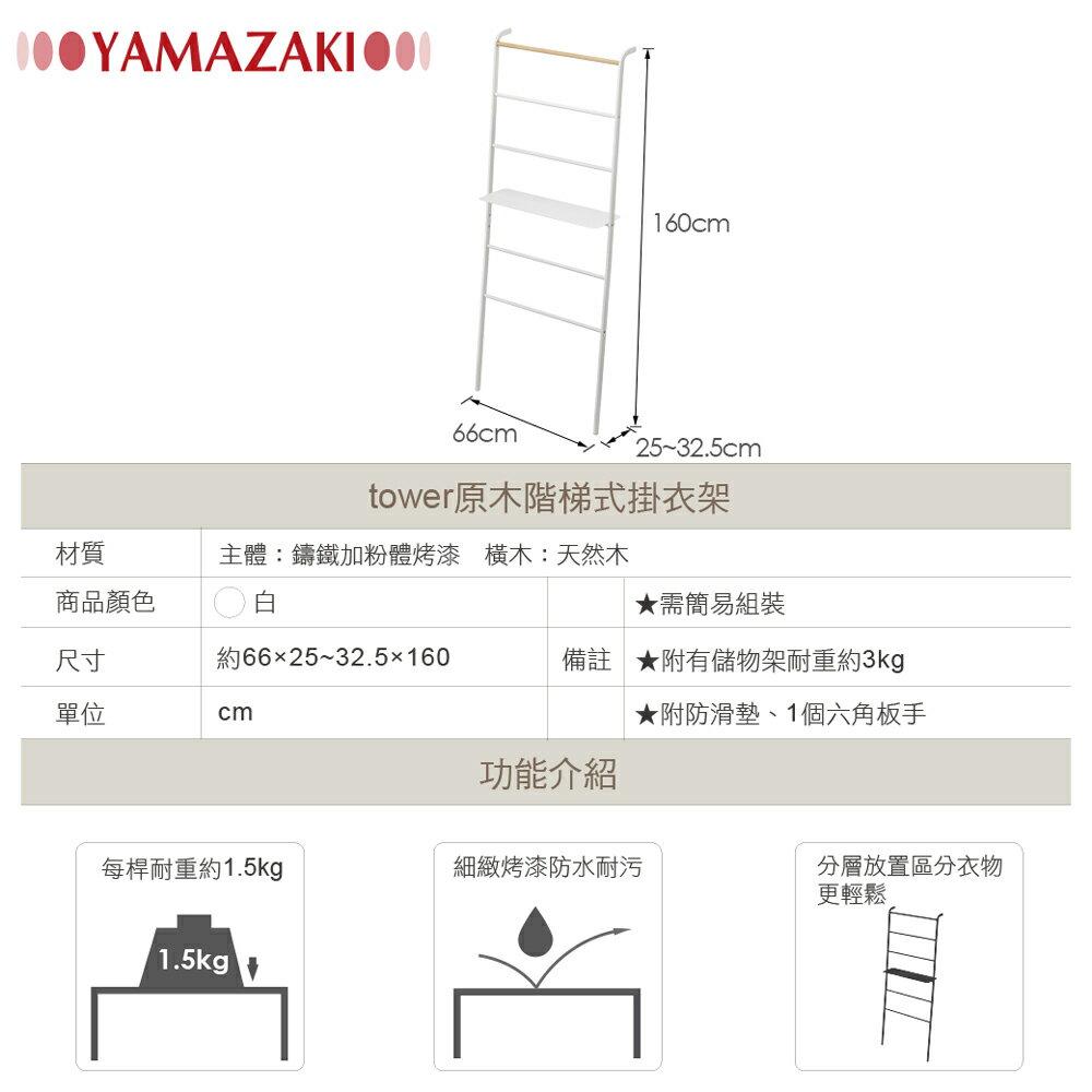 日本【YAMAZAKI】tower 原木階梯式掛衣架(白)★衣架 / 掛衣桿 / 居家收納 7
