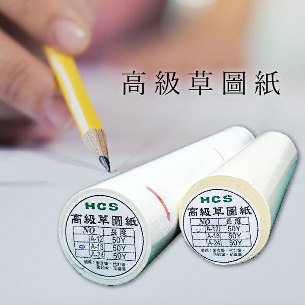 (量販6支)台灣製18吋HCS高級草圖紙描圖紙草稿紙18吋x50Y白色黃色任選繪圖設計繪畫