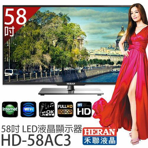 ★杰米家電☆禾聯 HERAN 58吋連網LED液晶顯示器HD-58AC3+視訊盒