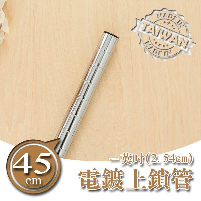 【dayneeds】【配件類】45公分電鍍一吋上鎖管/鐵管/鐵架配件