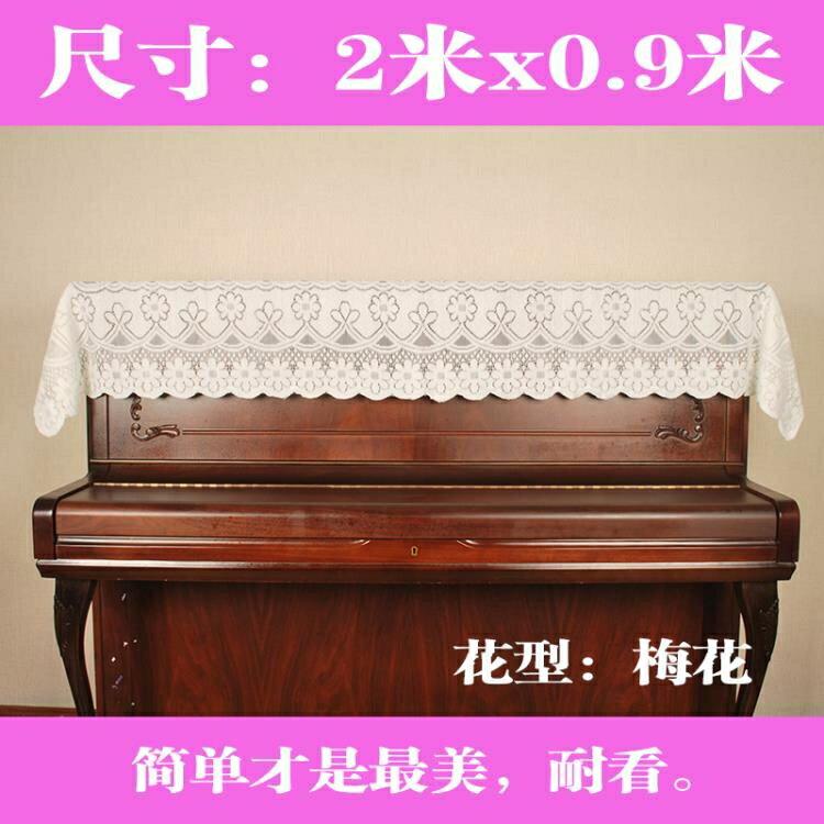 鋼琴罩 促琴行家用歐式鋼琴罩簡約美觀大方鋼琴蓋布鋼琴蓋布立式鋼琴通用-