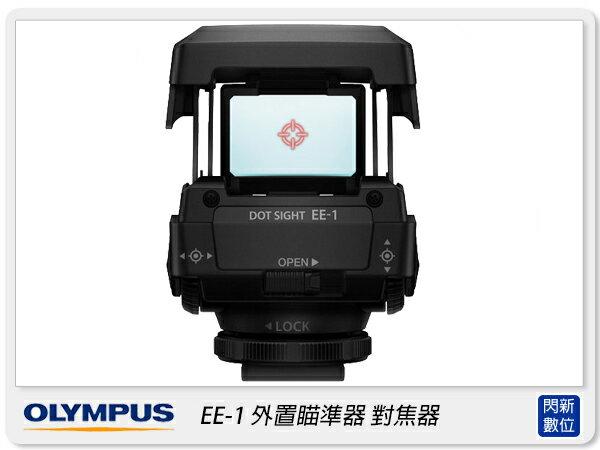 現貨! Olympus EE-1 瞄準器 對焦器 (EE1,元佑公司貨)打鳥 紅外線 飛羽 快速調整準心