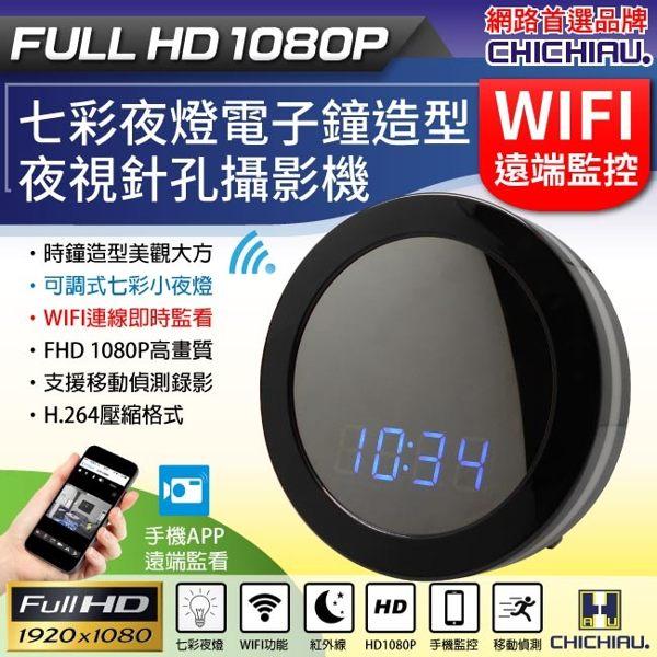 【CHICHIAU】WIFI1080P七彩小夜燈圓形電子鐘造型無線網路夜視微型針孔攝影機影音記錄器