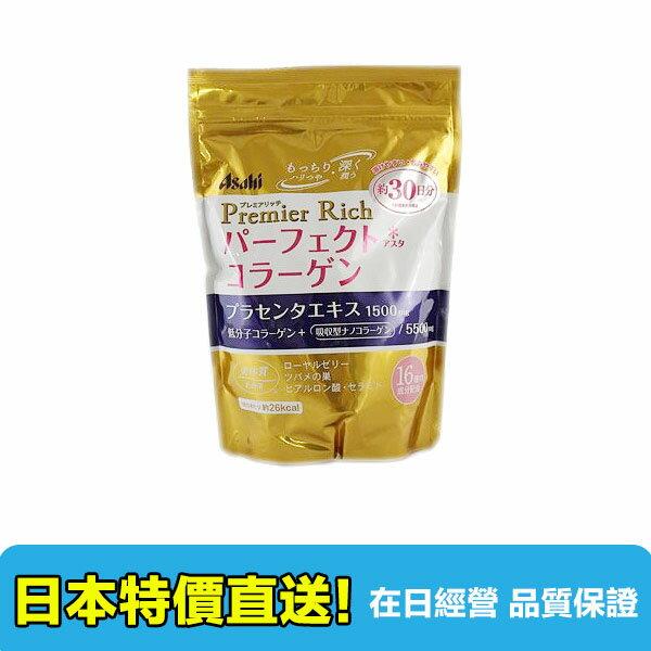 【海洋傳奇】日本Asahi 朝日 膠原蛋白粉 228g 金色加強版【訂單金額滿3000元以上免運】