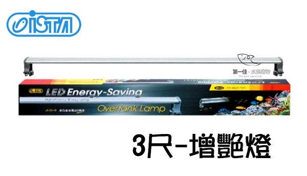 [第一佳水族寵物]台灣伊士達ISTA可掀式高效能省電LED跨燈[3尺-紅白增艷燈]免運